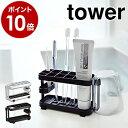 tower歯ブラシスタンド