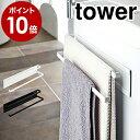 横から掛けられるバスタオルハンガー 3連 タワー バスタオルハンガー tower 山崎実業 タワーシリーズ タオルスタンド タオルハンガー 部屋干し 洗濯 スタンド ラック タオル掛け おしゃれ シンプル スリム あす楽