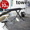 [ スタンド式アイロン台 タワー ]山崎実業 tower アイロン台 スタンド式 折りたたみ アイロ