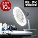 【特典付き】クリップライト LED ライト クリップ 扇風機...
