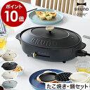 【スプーンとレシピ特典付き】ブルーノ ホットプレート 鍋 セット crassy+ オーバル たこ焼き