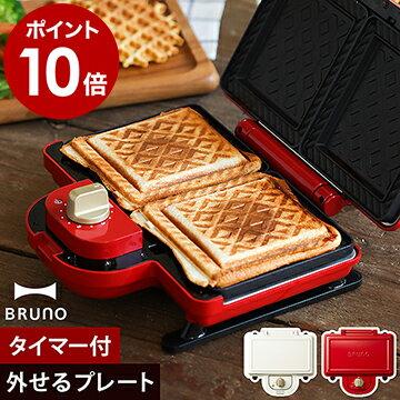 鍋・フライパン, ホットサンドメーカー BRUNO BOE044 2 10 BRUNO