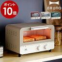 ブルーノ BRUNO オーブントースター【特典付き】BOE052 おしゃれ トースター トースト 食