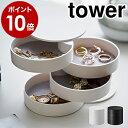 [ アクセサリートレー 4段 タワー ]山崎実業 tower