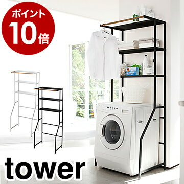 洗濯用品, ランドリーラック  3 yamazaki 3605 360610 tower