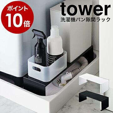 洗濯用品, ランドリーラック  tower 15cm yamazaki 4338 433910