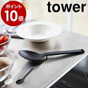 [ シリコーン調理スプーン タワー ]山崎実業 towerレードル おたま 大さ
