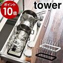 フライパンスタンド 調理器具 鍋蓋 収納 tower タワー 伸縮 03840 03841 フライパン ……