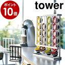 [ コーヒーカプセルホルダー タワー Lサイズ用 ]山崎実業 tower ドルチェグスト コーヒー カプセルホルダー ネスカフェ コーヒーカプセル おしゃれ みせる収納 収納 ホームパーティー キッチ