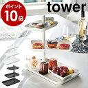 [ キッチン3段トレー タワー ...