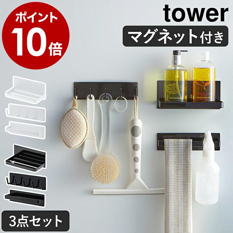 バス用品, 整理棚・ラック  3 tower 10