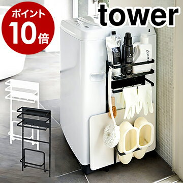 洗濯用品, ランドリーラック  3307 330810 tower