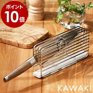 キッチン整理用品, 包丁スタンド  KAWAKI 10 KAWAKI