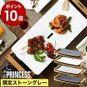 正規販売店 プリンセス ホットプレート テーブルグリルピュア【選べる特典付き】テーブルグリルストーン
