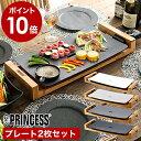 プレート2枚セット【選べる特典付き】プリンセス ホットプレート テーブルグリルピュア テーブルグリル