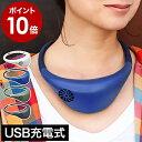 扇風機 首かけ 羽なし USB 充電式 ハンズフリー ポータ