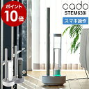 cado STEM630i 加湿器 ステム630i カドー【選べる特典付き】HM...