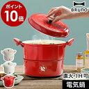 1台5役の煮る・焼く・蒸す・揚げる・炊くを1台でこなす多機能な電気鍋。鍋は本体から取り外せてガスの直火やIH調理器でも使用できます。毎日の食卓からパーティーでも◎