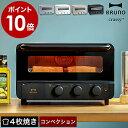 コイズミ KOS-1027/K(ブラック) オーブントースター
