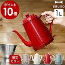 BRUNO ブルーノ 電気ケトル【選べる特典付き】コーヒード...