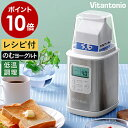 【選べる特典付き】 ビタントニオ レシピ付き 飲むヨーグルト 牛乳パック 容器 発酵フードメーカー