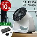 サーキュレーター グリーンファン サーキュ バルミューダ BALMUDA扇風機 コードレス 静音 D