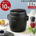【4つから選べる特典付】ライスクッカー レコルト 炊飯器 小