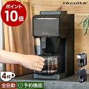 全自動コーヒーメーカー ミル付き 全自動【特典付き】レコルト