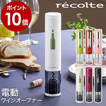 スクリュー部分が透明になっているので、コルクの様子が伺えます。スイッチのボタンがワインになっているのがかわいらしいです。カラーバリエーションも豊富なので、キッチンの雰囲気に合わせて選べます。