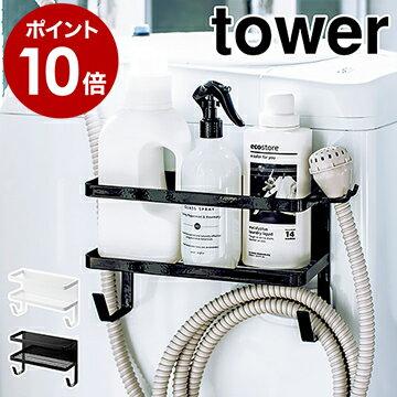 洗濯用品, ランドリーラック  tower 4768 476910