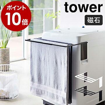 バス用品, タオルハンガー  tower yamazaki 4873 487410