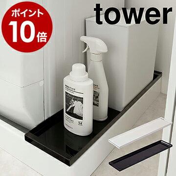 洗濯用品, ランドリーラック  tower yamazaki 4966 496710