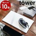 [ 平型アイロン台 タワー ]山崎実業 tower アイロン台 コンパクト 平型 yamazaki