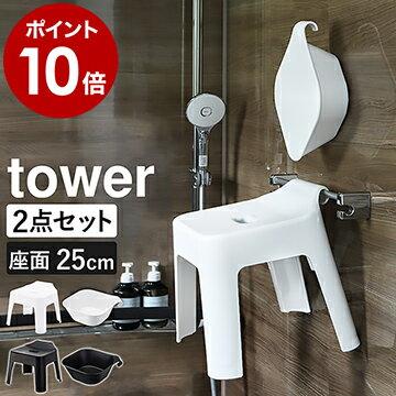 バス用品, 椅子  tower 2 yamazaki 5383 5384 5378 537910