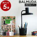 オリジナル色鉛筆特典付き★ デスクライト バルミューダ ライ...