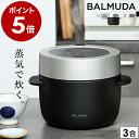 バルミューダ ザ・ゴハン 炊飯器 3合