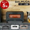 バルミューダ トースター【レシピ特典付き】【正規品】オーブン