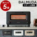 【即納】バルミューダ トースター 新型 正規品 オーブントースター ザ・トースター オーブン おしゃれ 食パン スチームトースター パン焼き器 冷凍 パン クロワッサン 小型 ホワイト ブラック ベージュ K05A-BK K05A-WH K05A-BG【送料無料】[ BALMUDA The Toaster ]