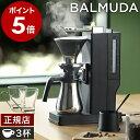 バルミューダ ザ・ブリュー【特典付き】ドリップ式コーヒーメー