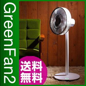 省エネ|リモコン付き|扇風機|せんぷうき|グリーンファン 2|グリーンファン2|バルミューダデザイ...