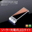 懐中電灯|かいちゅうでんとう|LEDライト|LED|ライト|ランタン|らんたん|ソーラー|充電|充電式|...