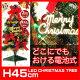 ■本日ポイント10倍■クリスマス|クリスマスツリー|CHRISTMAS...
