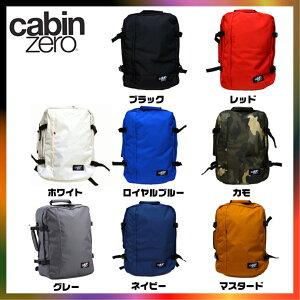 【レビューを書いて5%OFF&送料無料】CABINZERO(キャビンゼロ)CABINBAG44Lキャビンバッグデイパックリュック2WAYバッグバッグパック旅行