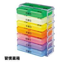 習慣薬箱一日1ケース携帯にも便利引き出しラックすっきりバッグやポケットにも収納楽々忘れないサプリメントケース薬ケースピルケース