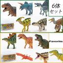 フェバリット フィギュア 恐竜 おもちゃ 6体セット ソフトモデルボックス クリ
