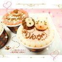 ◆お豆腐ケーキにゃんコロン1個入り ◆猫用ケーキペット用ケーキ猫用バースデーケーキ