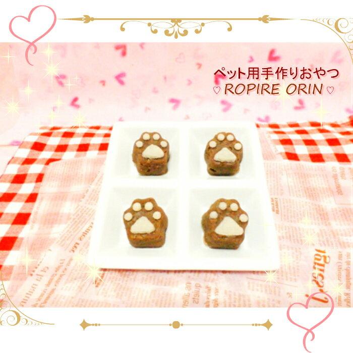 ◆お肉のかわいい肉球ハンバーグ 4個◆愛犬用ごはん・愛猫用ごはん・ペット用ごはん・手作りごはん・無添加