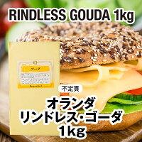 リンドレスゴーダ1kgカット