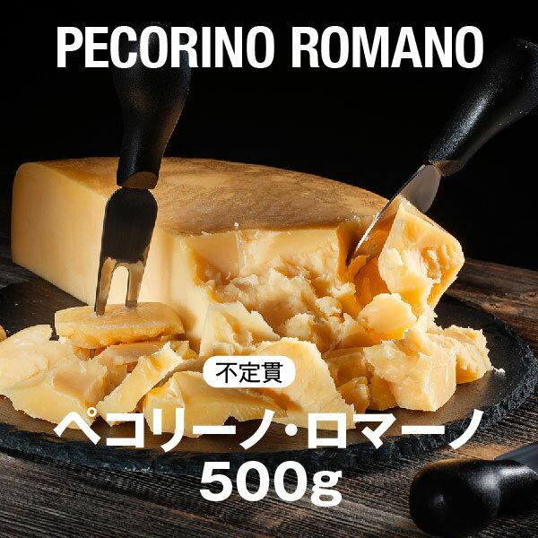 ペコリーノ・ロマーノ チーズ 約500gカット 不定貫 【1kgあたり税抜3,500円】 | イタリア・ハードチーズ・チーズ専門店・業務用