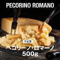 ペコリーノロマーノ500gカット(不定貫)